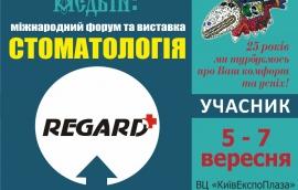 """Компания ООО фирма """"Регард"""" примет участие в выставке  стоматологических материалов и оборудования."""