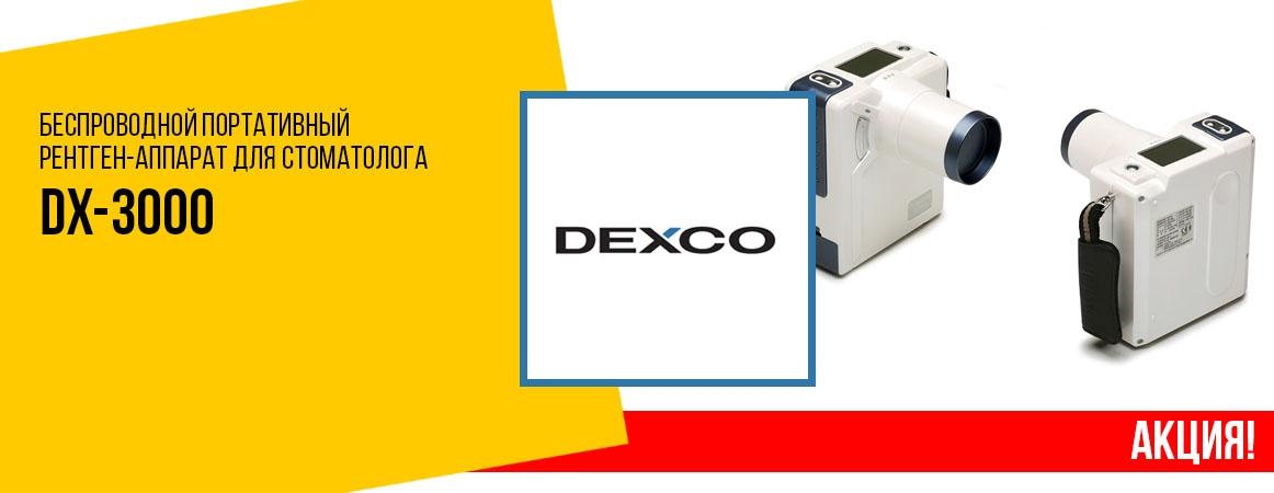 DX-3000 рентгенаппаpат цифpовой