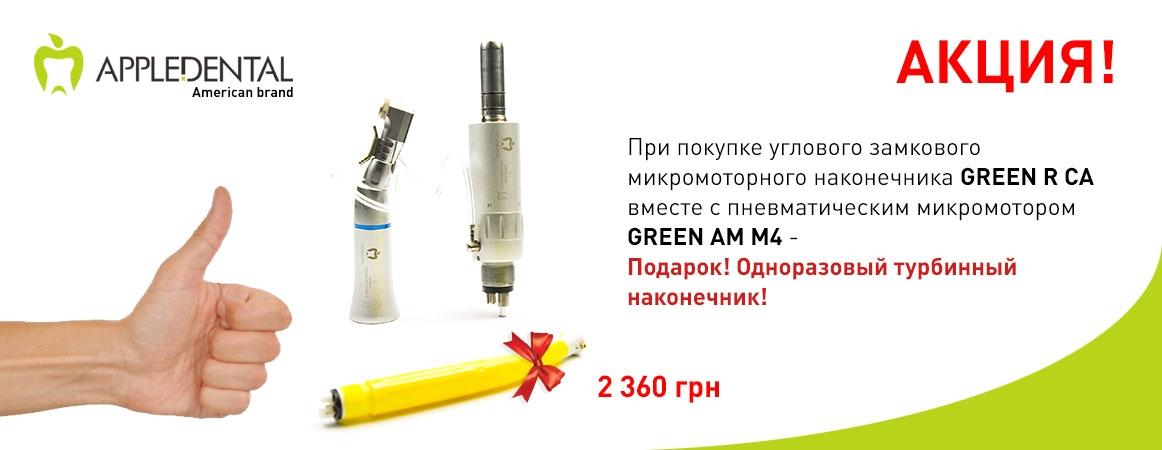 GREEN R CA вместе с GREEN AM M4 - Подарок! Одноразовый турбинный наконечник!