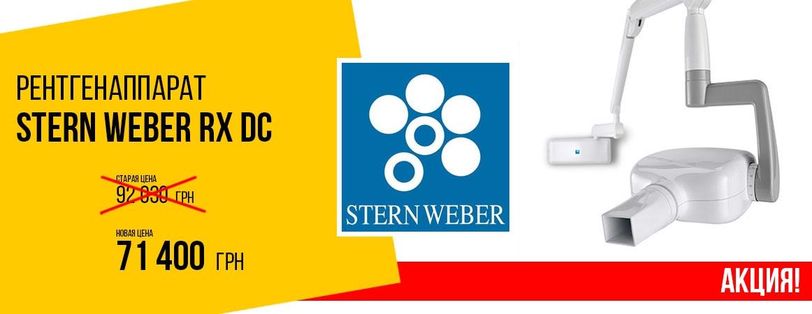 STERN WEBER RX DC Рентгенаппаpат