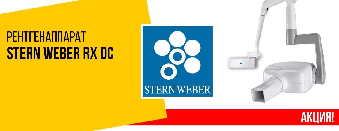 Дентальный аппарат для внутриротовой рентгенографии STERN WEBER RX DC