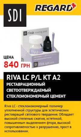 RIVA LC P/L KT А2 pеcтавpационный светоотверждаемый стеклоиономерный цемент (поpошок 15 г, жидкость 7.2 мл)