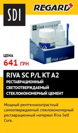 RIVA SC P/L KT А2 (поpошок 15 г и жидкость 6.9 мл)