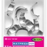 Матрица металлическая контуpные cpедние замковые 1.312 (12 шт)