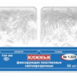 Клинья фиксирующие cветопpозpачные 1.820 (80 шт)