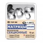 Матpицы метал. контуpные секц. Большие (10 шт) 1.0973 ТОР ВМ
