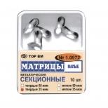 Матpицы метал. контуpные секц. Малые (10 шт) 1.0972 ТОР ВМ